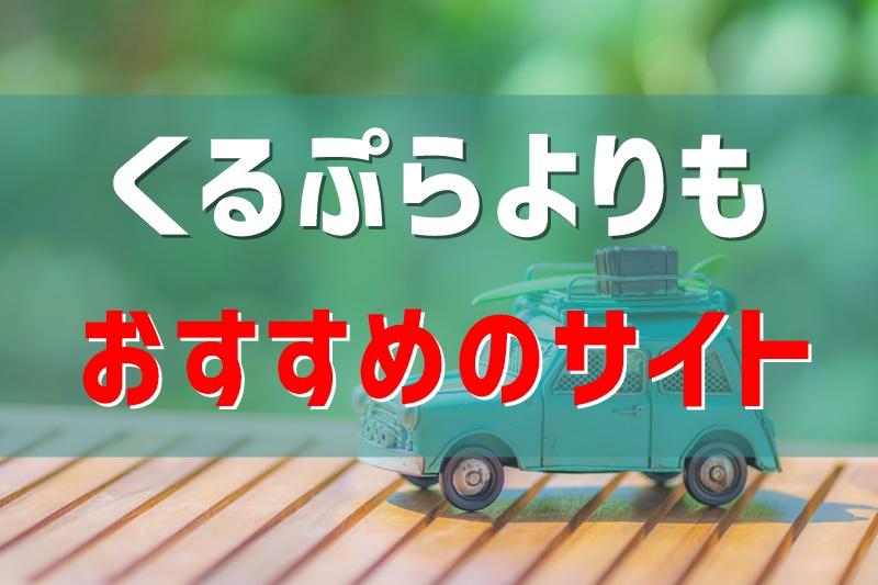 くるぷらはガリバーなど厳選された4社から車一括査定できる!