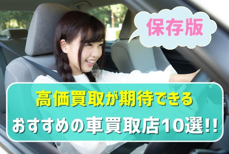 【保存版】高価買取が期待できる「おすすめの車買取店」10選!