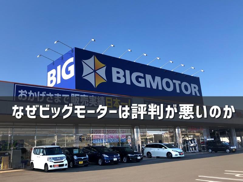 なぜ、ビッグモーターの買取・査定は評判が悪いのか