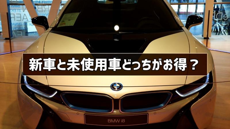 新車と未使用車どっちがお得?在庫車、展示車、試乗車の違いとは?