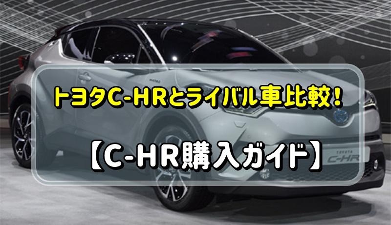 トヨタC-HRとライバル車比較! | 【C-HR購入ガイド】