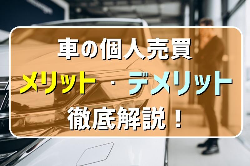 車の個人売買のメリット・デメリットを徹底解説!