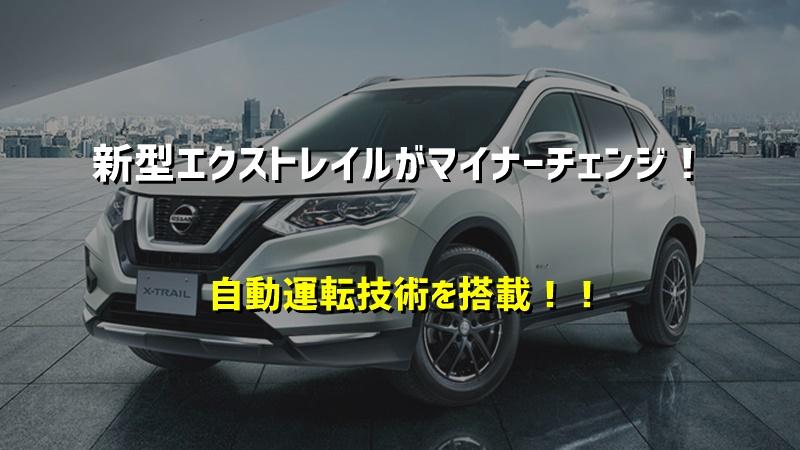 【日産】新型エクストレイルがマイナーチェンジ!自動運転技術を搭載。