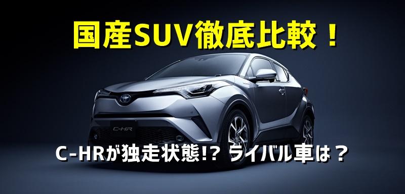 国産SUV徹底比較!C-HRが独走状態。ライバル車は?