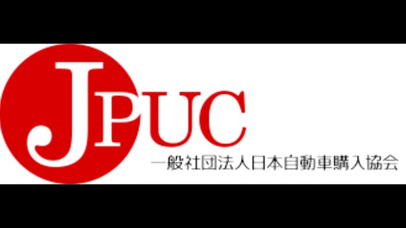 車一括査定サイトは『JPUC会員』がおすすめ!