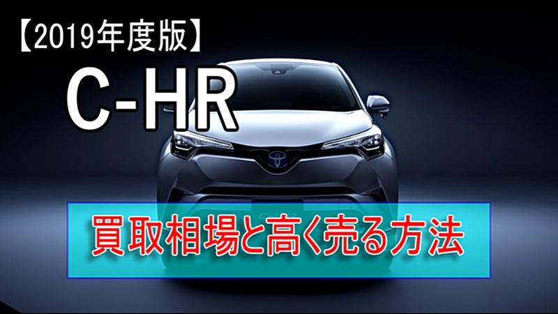 トヨタ「C-HR」の買取相場と高く売る方法【2019年度版】