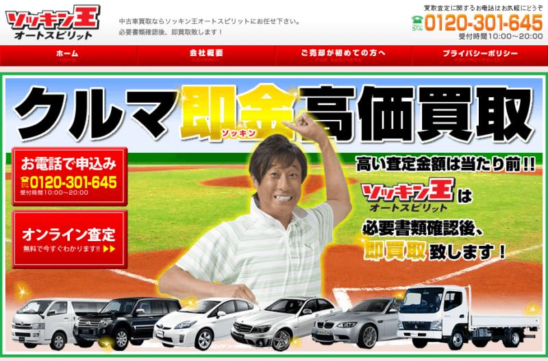 【ソッキン王】オートスピリットの評判まとめ | おすすめ車買取業者