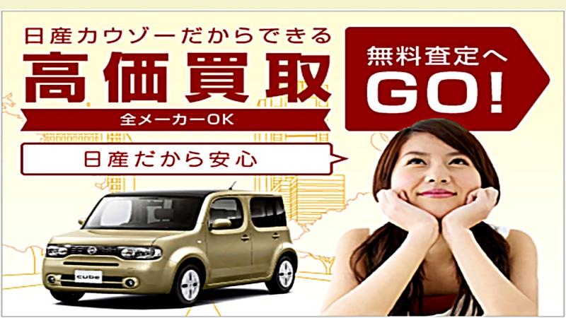 日産の中古車買取「カウゾー」のメリット、デメリットを徹底調査!