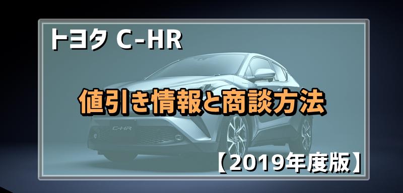 トヨタ C-HRの値引き情報と商談方法【2019年度版】