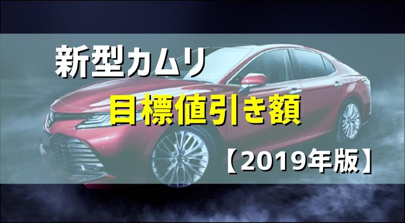 【最新】新型カムリの目標値引き額 | 新車値引きマニュアル
