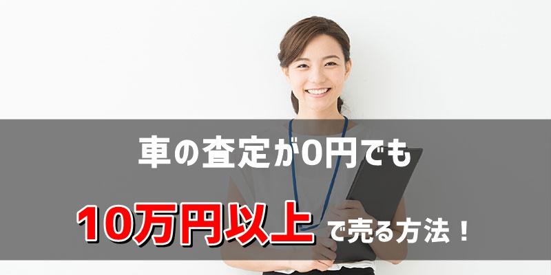 車の査定が0円でも10万円以上で売る方法! | 廃車にする前に