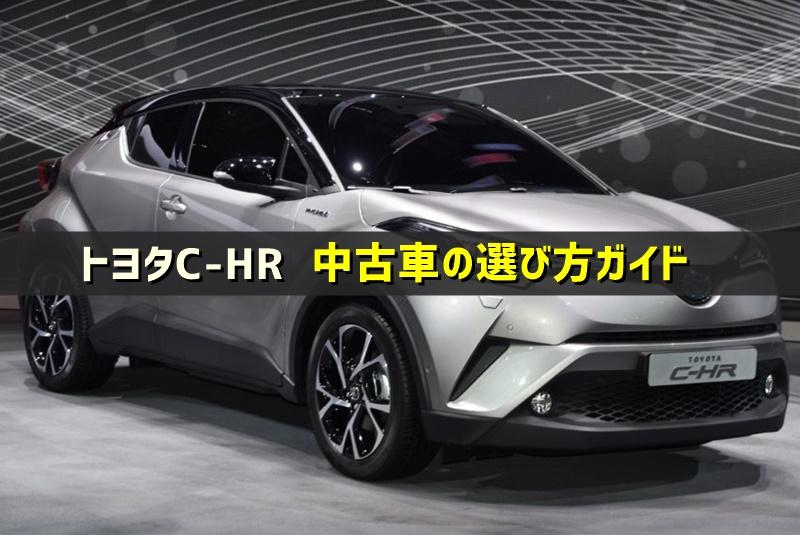 トヨタC-HRの中古車の選び方ガイド | なぜ中古車が多いのか