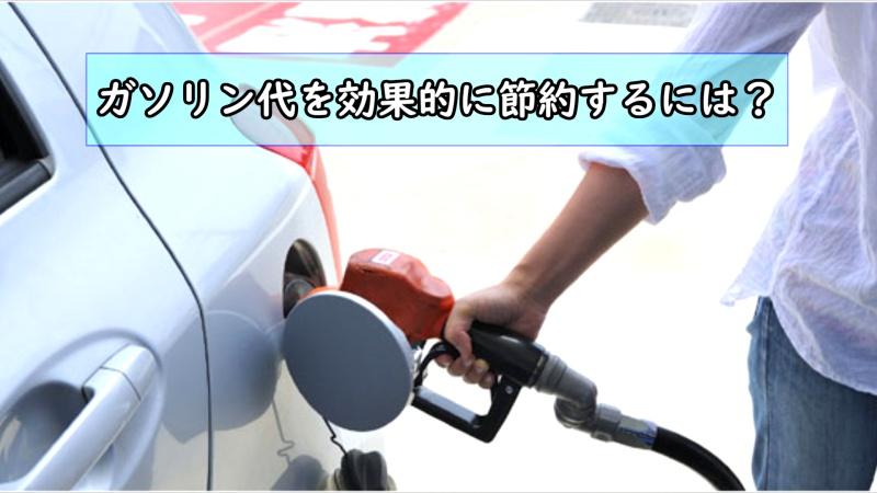 ガソリン代を効果的に節約するには?