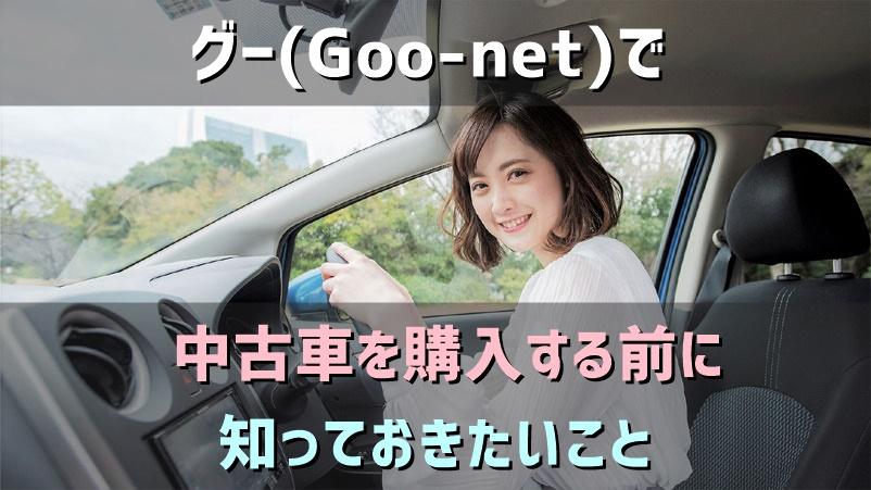 グー(Goo-net)で中古車を購入する前に知っておきたいこと