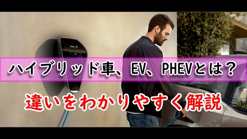 ハイブリッド車、EV、PHEVとは?違いをわかりやすく解説。