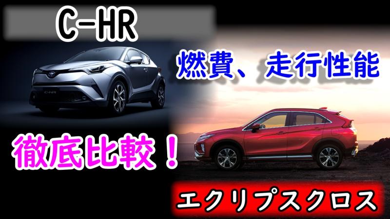 C-HRとエクリプスクロスを徹底比較!燃費、走行性能どっちが買い?