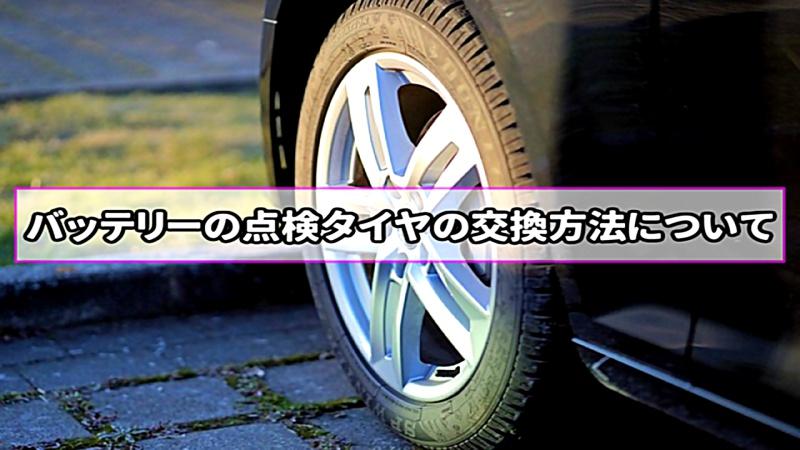車の点検方法!バッテリーの点検タイヤの交換方法について