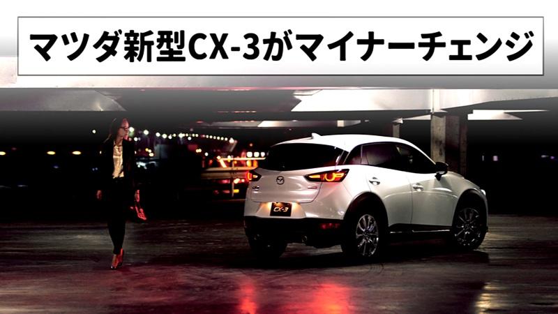 マツダ新型CX-3がマイナーチェンジでどう変わる?発売日は?