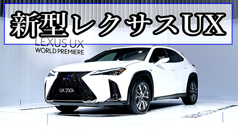 新型レクサスUXのスペック、価格、発売日、最新情報!
