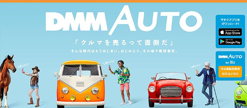 DMM AUTOは全ての車買取サービスで最も高く売れる可能性がある!
