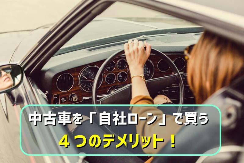 【注意】中古車を「自社ローン」で買う4つのデメリット!