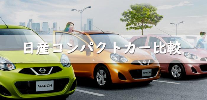 おすすめのコンパクトカー比較!【日産編】