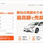 【2019年最新】カーセンサーの車一括査定でメールのみにする方法!