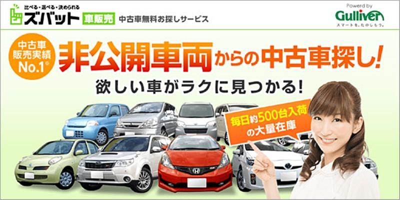 ズバット車販売は「非公開の中古車」も紹介できるスゴイサービス!