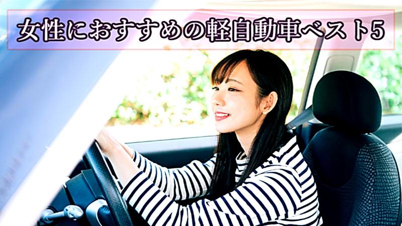 【2019年】燃費が良くて運転しやすい!女性におすすめの軽自動車ベスト5