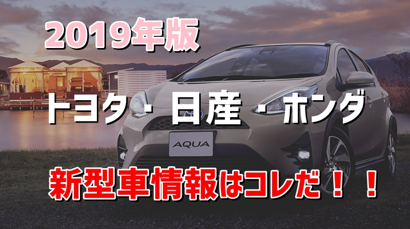 【新型車情報】トヨタ・日産・ホンダの新型車情報はコレだ!!