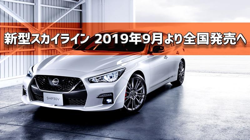 日産 新型スカイライン 2019年9月より全国発売へ