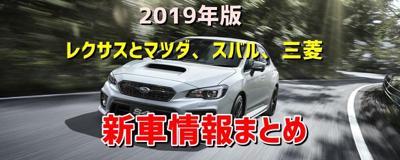 【新型車情報】レクサスとマツダ、スバル、三菱の新車情報まとめ