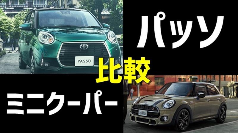 ミニクーパーとトヨタパッソは似てる?パクリ?違いを徹底検証!