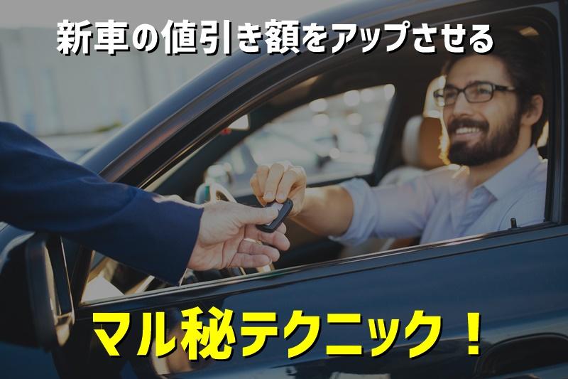 新車の値引き額をアップさせるマル秘テクニック!