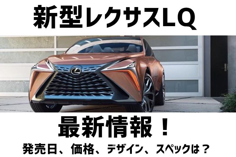 【2019年】新型レクサスLQ最新情報!発売日、価格、デザイン、スペックは?
