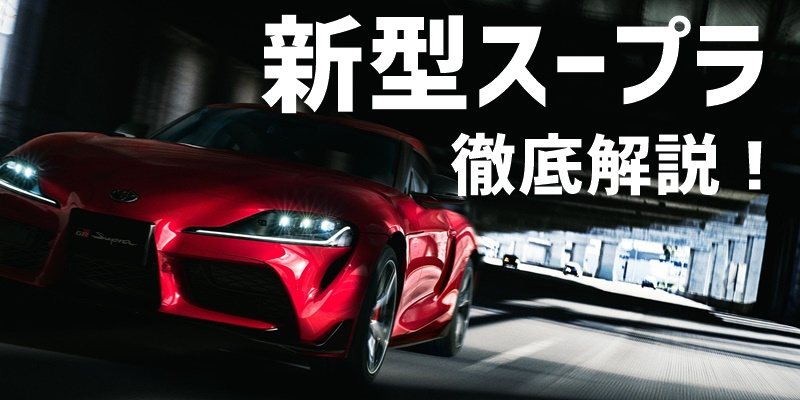 トヨタ新型スープラのデザイン、スペック、発売日を徹底解説!