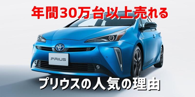 トヨタプリウスが年間30万台以上売れる人気の理由