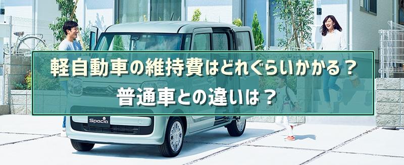 軽自動車の維持費はどれくらいかかる?普通車との違い