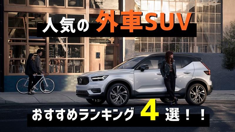 人気の外車SUV おすすめランキング4選