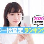 【2020年更新】車一括査定のおすすめランキングベスト7!