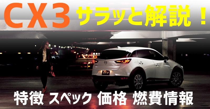 【マツダ・CX3とは】CX3の特徴、スペック、価格、燃費情報をサラッと解説!