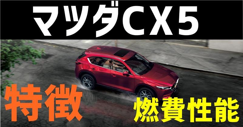 マツダCX5の特徴が知りたい!CX5のデザインや価格、燃費性能などを大公開