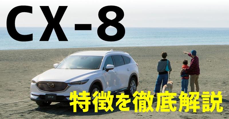【CX-8とは?】CX-8の特徴やデザイン、価格、ライバル車などを徹底解説