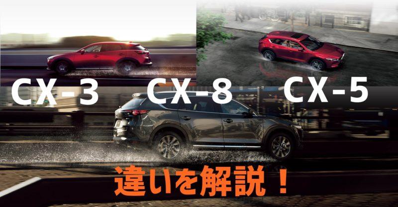 マツダ「CX-3」「CX-5」「CX-8」の違いとは?CX30やCX90についても教えます