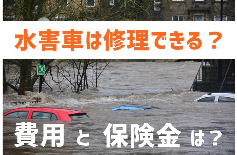 水害車は修理できる?費用は?水没したら保険金はおりるの?