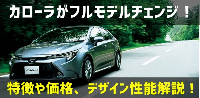 トヨタ新型カローラがフルモデルチェンジ!特徴や価格、デザイン性能はいかに