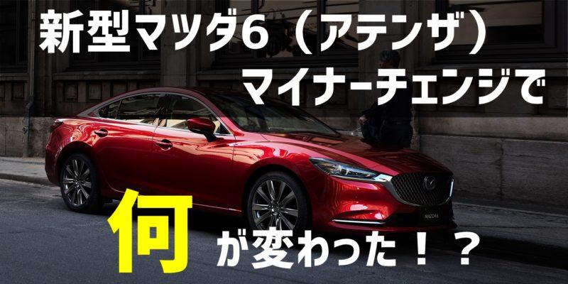 新型マツダ6(アテンザ)がマイナーチェンジ!