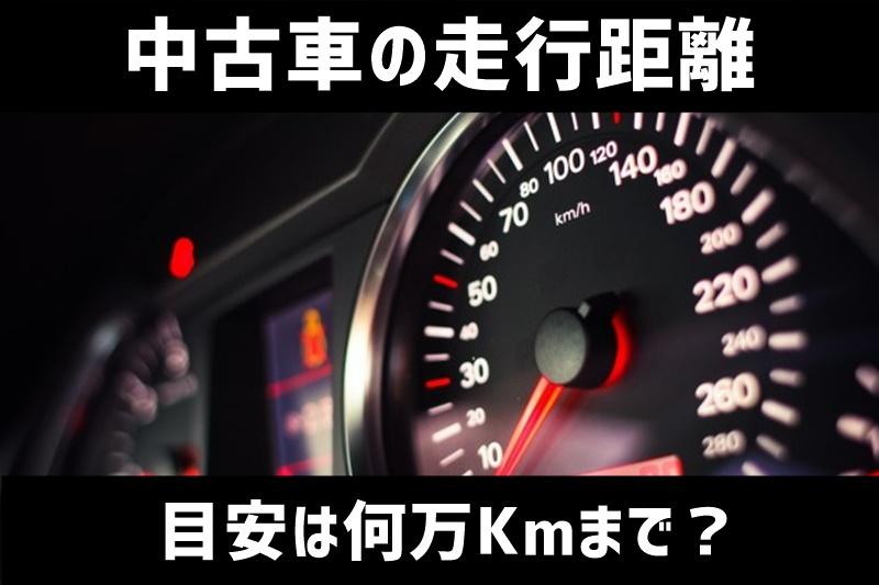 中古車の走行距離はどれくらい?走行距離と年式の目安となる基準値とは