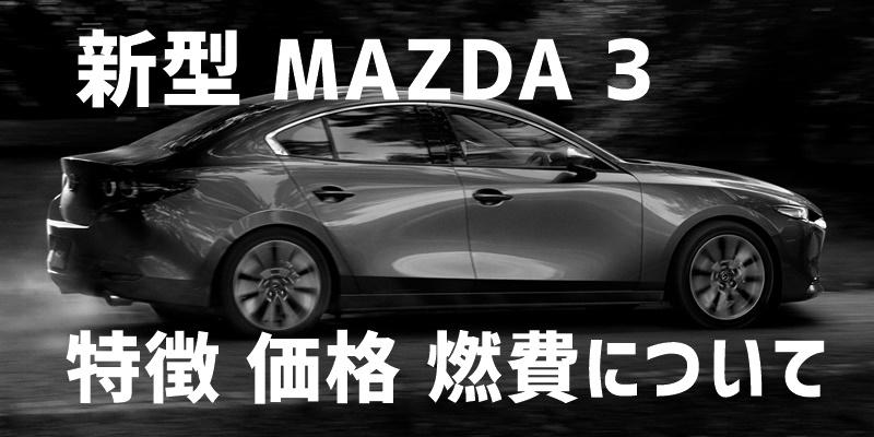 新型マツダ3について知りたい!新型マツダ3の特徴や価格、燃費についてまとめてみました