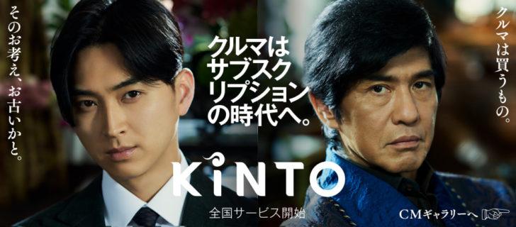 KINTOの特徴や価格、メリットについて大公開!カーリースと何が違うの?